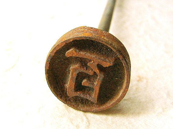 Japanese Vintage Yakiin Branding Iron One Hundred F4