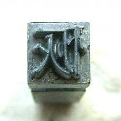 Japanese Vintage Typewriter Key Restore Big  Showa Period