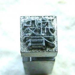 Japanese Vintage Typewriter Key Large Rock Boulder  Showa Period